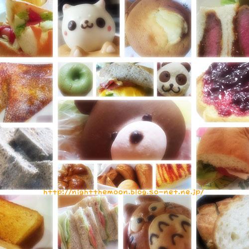 パンの日.jpg