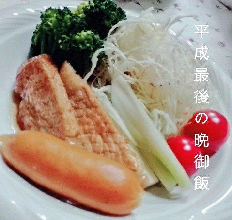 平成から令和へ (2).jpg